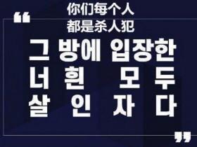 N号房间 韩国民众要求公开嫌疑犯身份