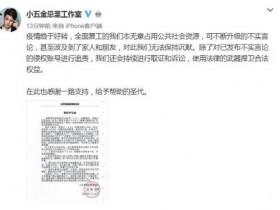 金恩圣工作室声明 网友爆料称金恩圣疑似出轨