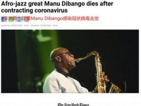 86岁音乐家感染去世 非洲爵士乐传奇音乐家