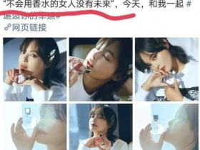 辛芷蕾香水广告文案 微博翻车让不用香水的网友气氛
