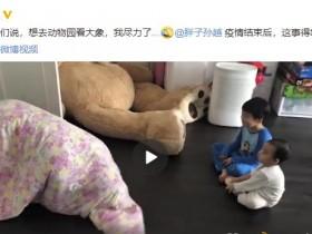吴京扮大象 圆孩子想去动物园看大象的心愿