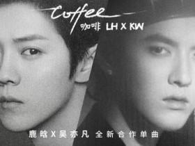 鹿晗吴亦凡合作新歌 《咖啡(LH X KW)》上线
