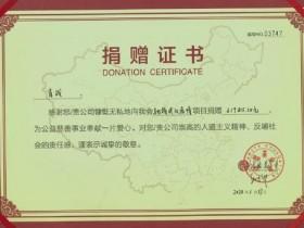 肖战工作室否认诈捐 晒捐款证书