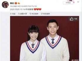 魏晨结婚 和老婆穿着白色校服