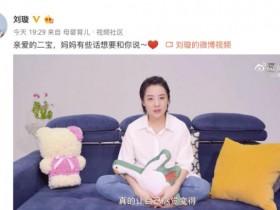 刘璇亲承怀二胎 录制视频讲述怀孕故事
