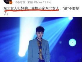 胡彦斌怼郑爽:搞不定东北女人
