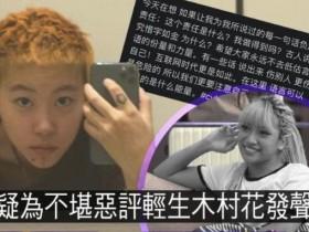 窦靖童谈网络暴力 疑为木村花发声