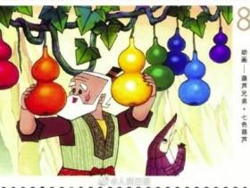 葫芦娃上邮票了《动画——葫芦兄弟》特种邮票一套6枚