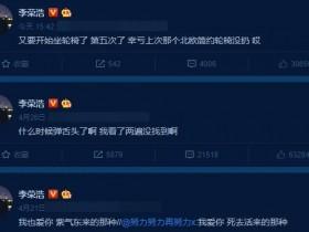 李荣浩受伤坐轮椅 第五次了