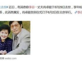 李谷一丈夫去世 享年82岁