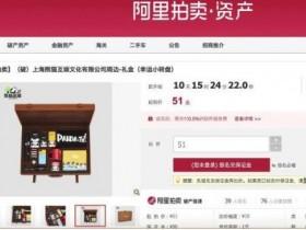 王思聪旗下熊猫互娱破产拍卖 周边礼盒开始拍卖