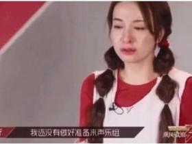 吴昕 拖着别人的感觉特别不好 没有准备好到声乐组