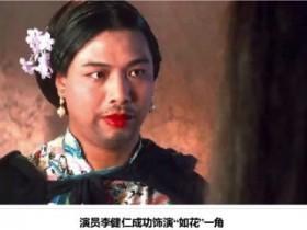 如花扮演者李健仁中风 造成右半边瘫痪失语