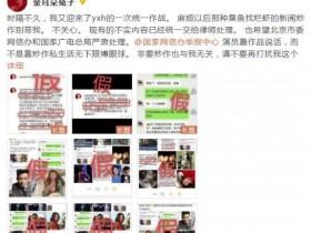 马蓉否认不同意王宝强结婚 反呛新闻炒作别带我