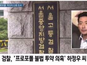 河正宇接受检方调查 涉嫌非法使用药物异丙酚
