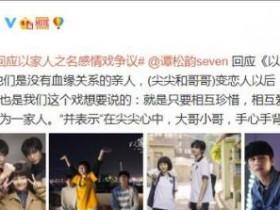 谭松韵回应以家人之名爱情戏争议