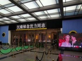 中国荧屏第一人主持人沈力遗体告别仪式举行