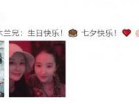 舒畅为刘亦菲庆生 多年姐妹感情真好