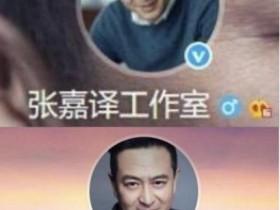 张嘉译改名张嘉益 工作室认证已经换成新名字张嘉益