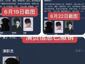 吴磊疑因撕番被平台封杀 腾讯的直播被取消