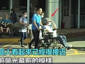 袁惟仁近况曝光 坐在轮椅上由家人陪同