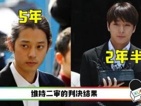 韩国艺人郑俊英涉集体性侵获刑 终审判决5年有期徒刑