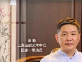 国家一级演员田蕤涉嫌猥亵被逮捕