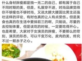 张馨予谈女演员胖瘦 希望网友不要太苛刻