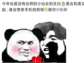迪丽热巴道歉 祝福里用了一个黑蔡徐坤的表情包