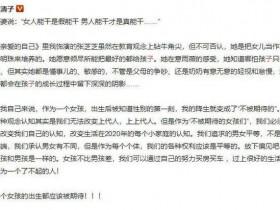 阚清子发文反对重男轻女 阚清子主演《亲爱的自己》