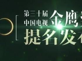 金鹰奖提名名单 采用发布会+晚会形式公布提名
