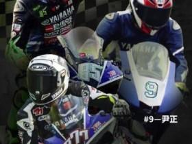 王一博将参加珠海ZIC摩托车赛 777号李宗 9号尹正 85号王一博