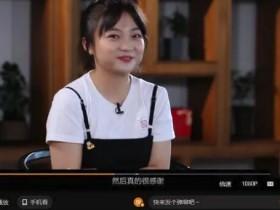 林妙可回应奥运会假唱争议 感恩过去拥抱不完美