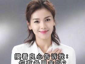刘涛刚出道存15万定期备用金 这点值得学习