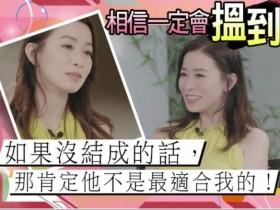 佘诗曼拒嫁豪门原因 不着急结婚相信找到最适合自己的人