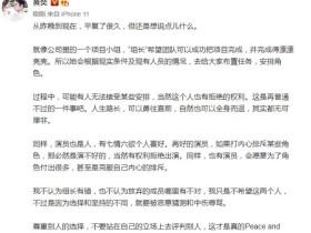 黄奕回应选唐一菲演艾莉 接受拒绝都是自己的权利没有对错