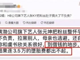 曝艺人致粉丝怀孕 黄渤旗下艺人张元坤