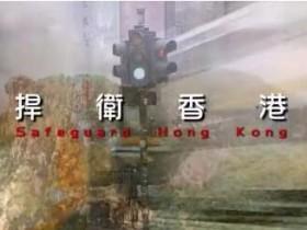 香港警队主题曲来了 《捍卫香港》