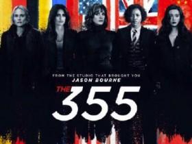 范冰冰 电影355 北美明年的1月15号上映