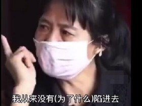 六旬大妈称要嫁给靳东 整天都拿着手机刷视频