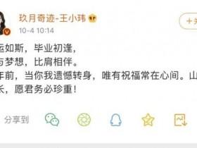 玖月奇迹发声明 明示她与王小海与两年前已离婚