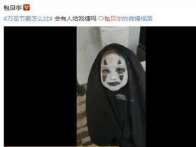"""包贝尔包饺子无脸男造型 配文""""会有人给我糖吗?"""""""