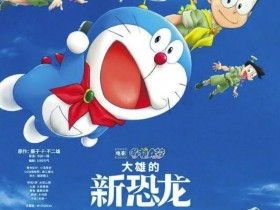 哆啦A梦剧场版定档 热气球飞行家定档
