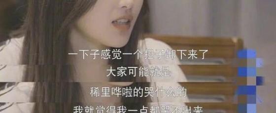 杨超越称火箭少女解散是解脱 引发热议