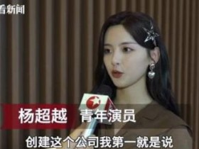 官方回应杨超越落户上海 让大家更多的人知道临港