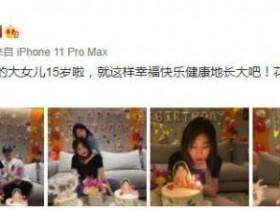 章子怡为小苹果庆生 15岁生日