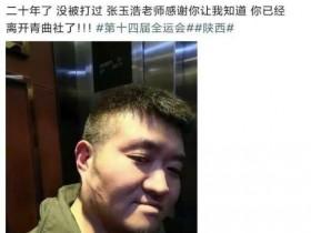著名相声演员苗阜被打 疑似青曲社与相声新势力矛盾