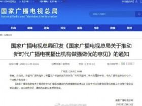 广电总局呼吁严控演员嘉宾片酬 坚决防止追星炒星过度娱乐化