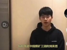 刘昊然考编成功 成为中国煤矿文工团的话剧演员
