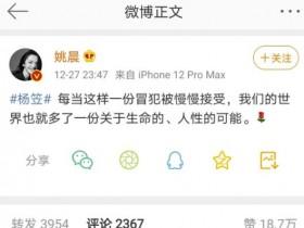 姚晨为杨笠发声 脱口秀《反跨年》节目